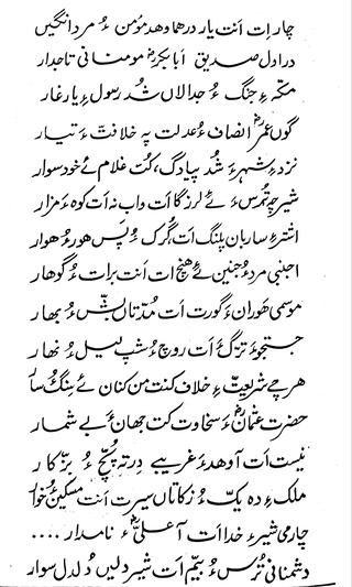 Mullah Ababegar - Dad Shah Poetry 311