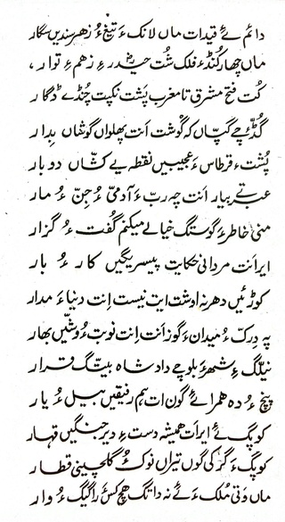 Mullah Ababegar - Dad Shah Poetry 411