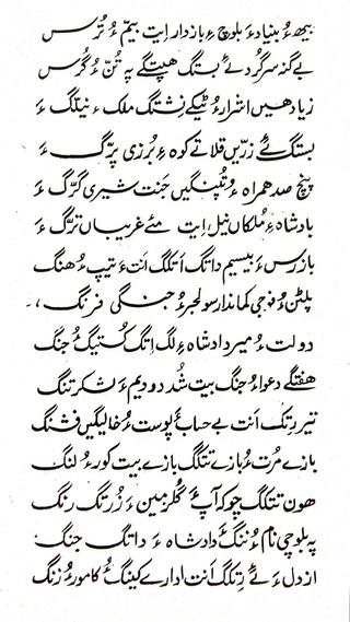 Mullah Ababegar - Dad Shah Poetry 611