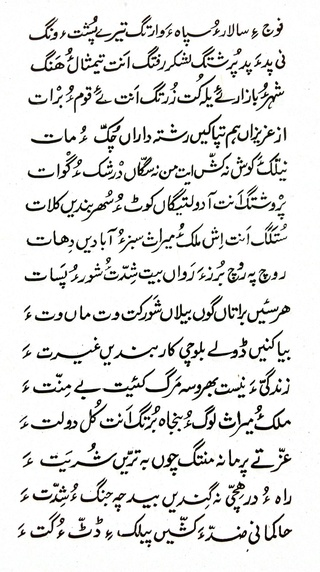 Mullah Ababegar - Dad Shah Poetry 711