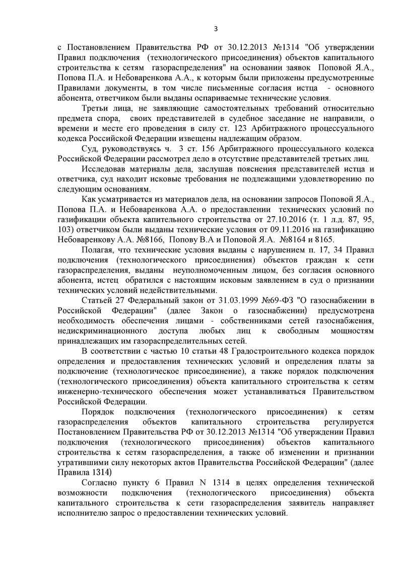 СУДЕБНЫЕ ДЕЛА - Страница 4 000310