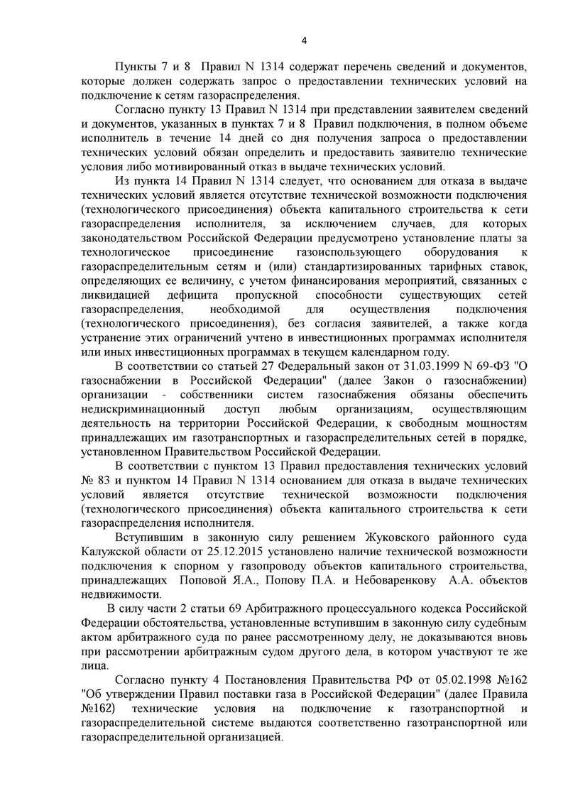 СУДЕБНЫЕ ДЕЛА - Страница 4 000410
