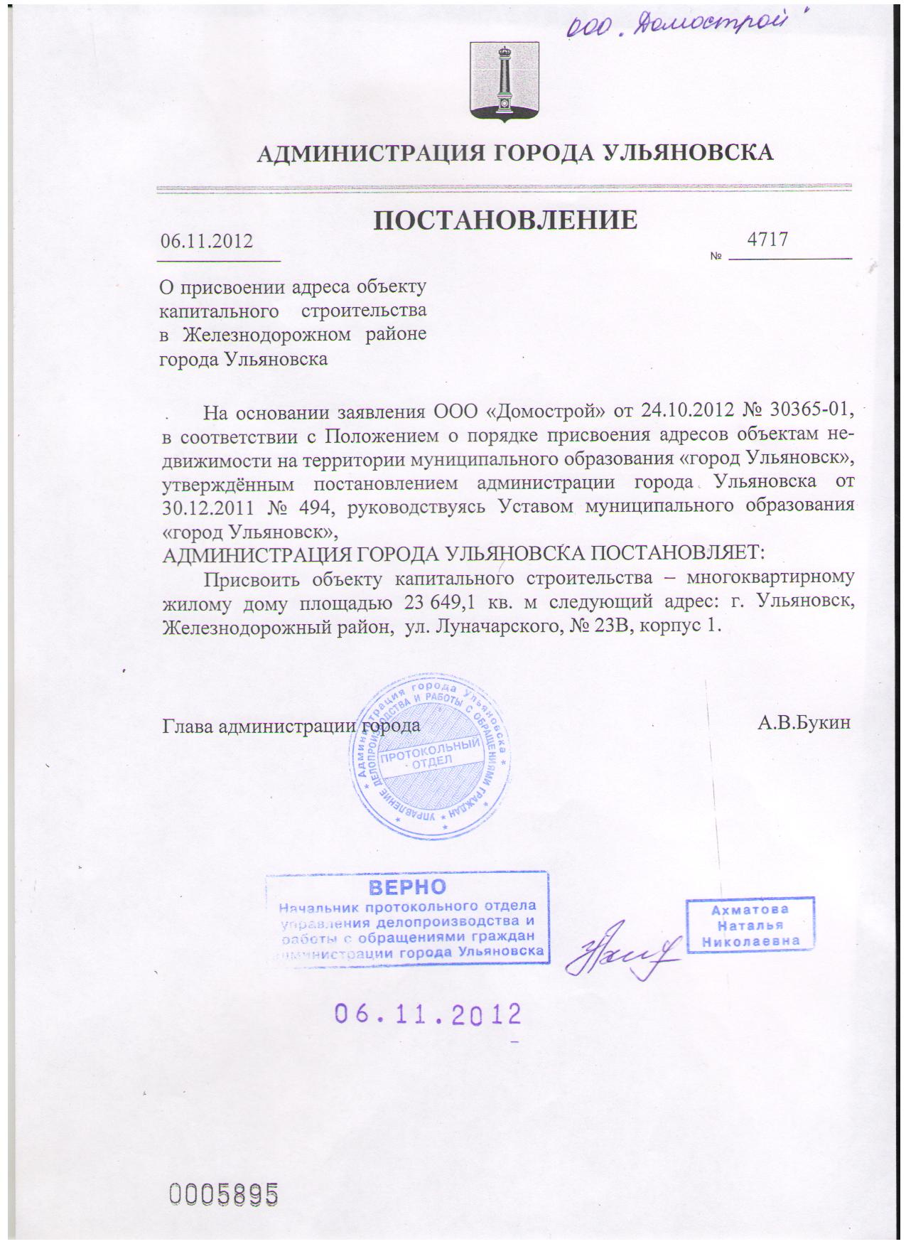 Дольщики Ульяновска - Портал Ddddnn11