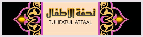 Poème Tuhfatul Atfaal