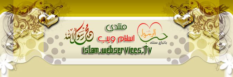 اسلام ويب