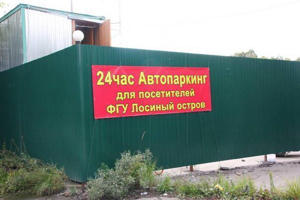 Собянину и Жиркову «пробили лося»? Eaz__10