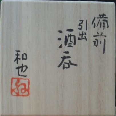 Kazuya Ishida  Image011
