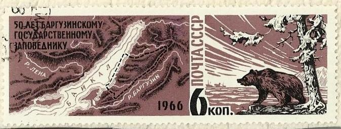 11 января 1917 года в республике Бурятии создан Баргузинский заповедник 210