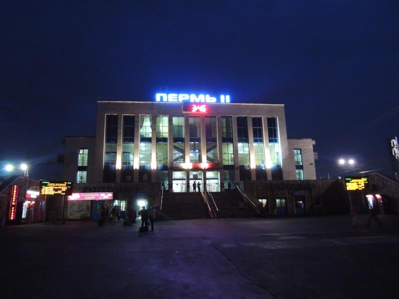Пермь, Пермский край Dscn3713
