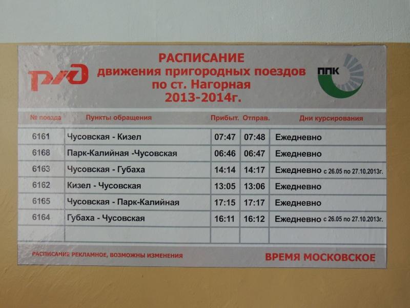 Посёлок Нагорнский, Пермский край Dscn3829