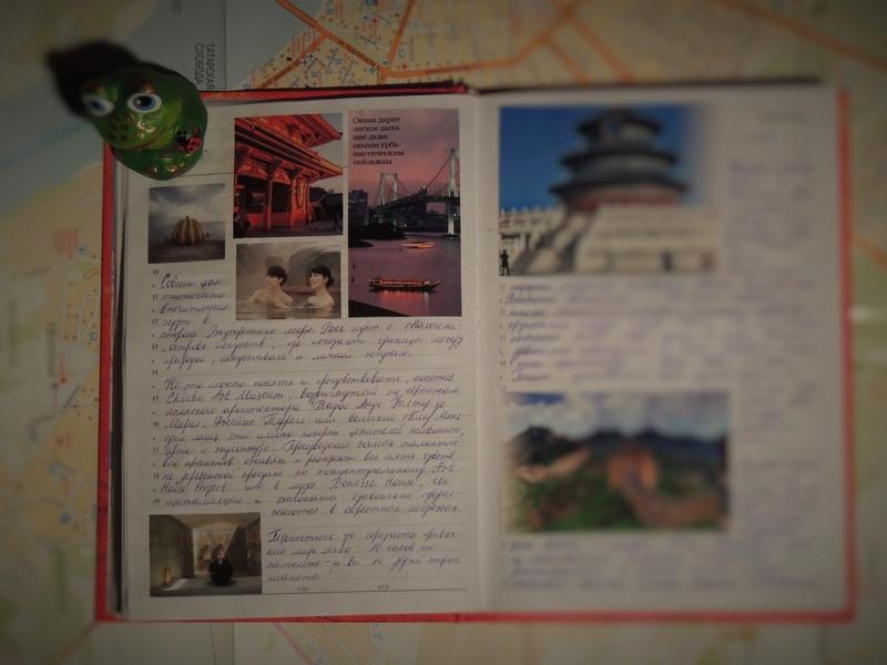 Ежедневник любителя путешествовать Dscn6322