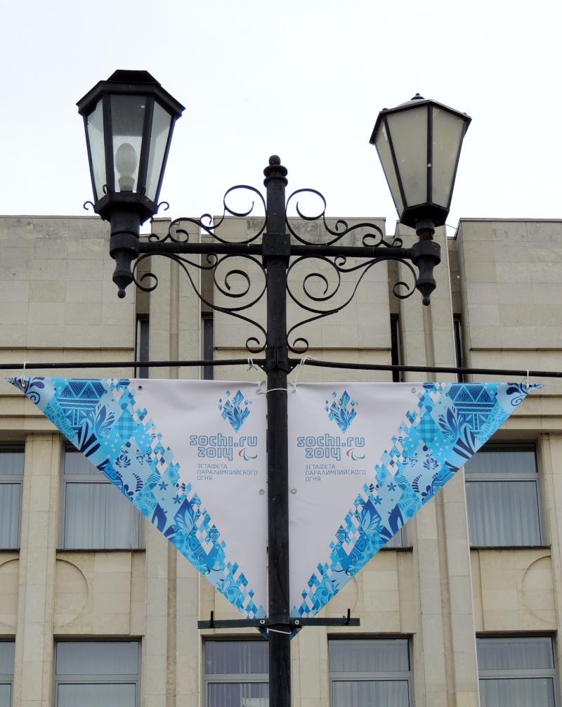 """Эстафета Паралимпийского огня """"Сочи 2014"""" в г. Ярославле Dscn6615"""