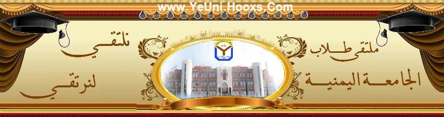 منتديات ملتقى طلاب الجامعة اليمنية