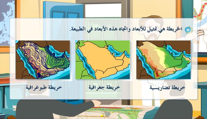 علم الخرائط Gg070110