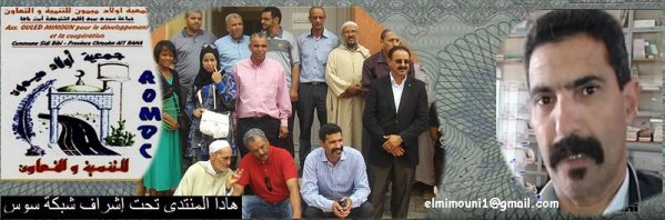 Ouled Mimoune Agadir Sites deploiements Hassan10