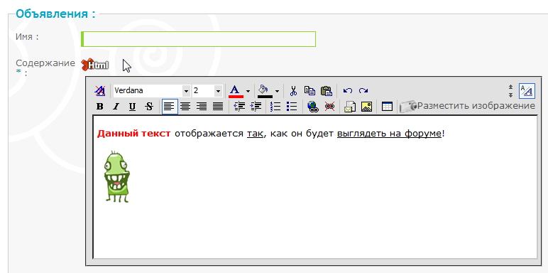 WYSIWYG в ПА Image_22
