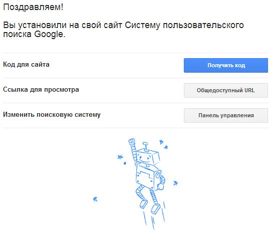Google поиск Image_33