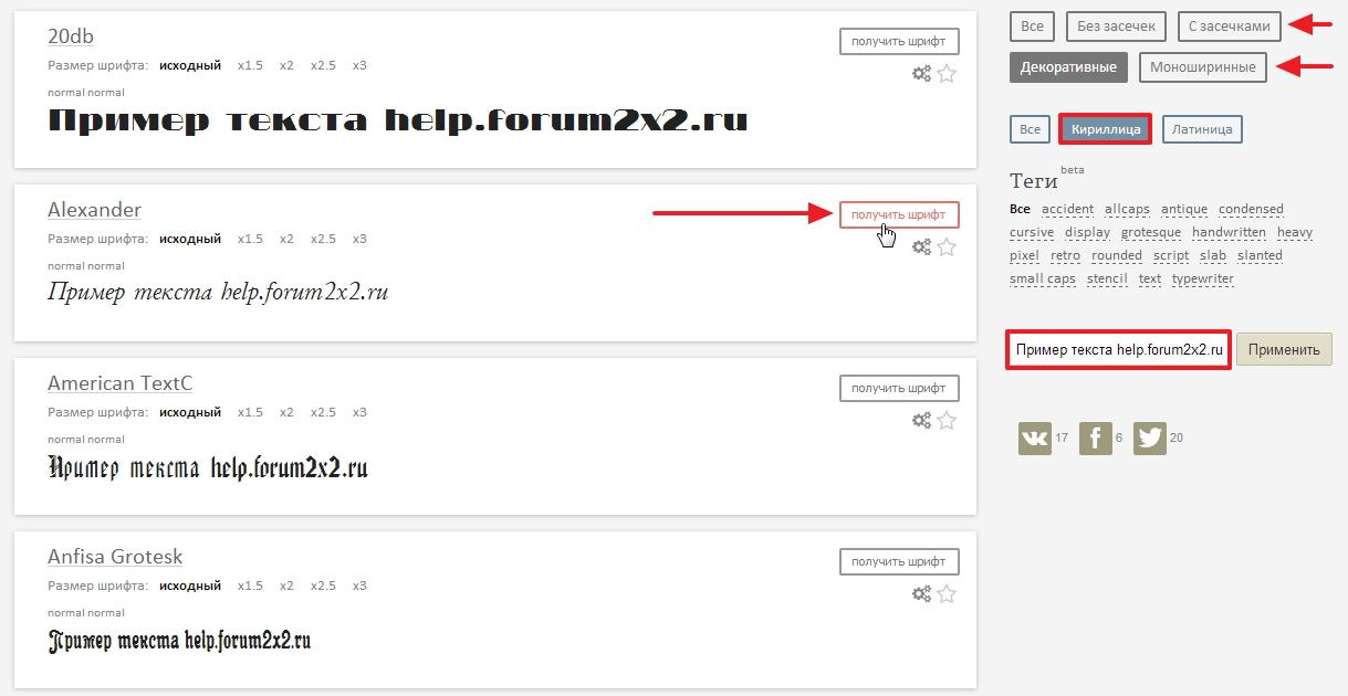 Как сделать на форуме иные шрифты ? Image_39
