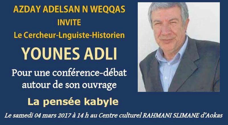Conférence de Younes Adli au centre culturel d'Aokas le samedi 04 mars 2017 à 14h. Ansuf yeswen. 1250