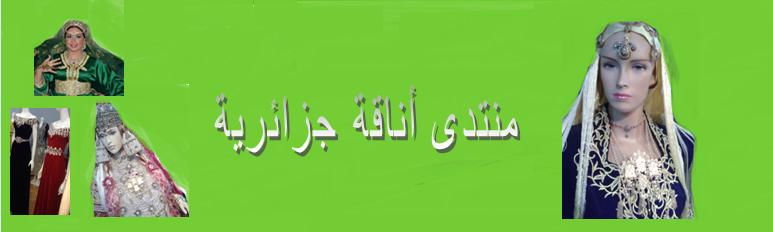 منتديات أناقة جزائرية