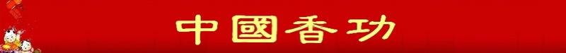 中国香功网