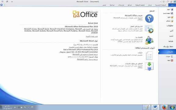 مايكروسوفت اوفيس 2010 عربي كامل مع الكراك مع شرح التنصيب والتفعيل