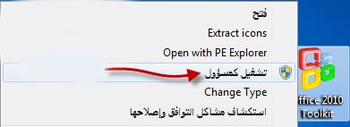 مايكروسوفت اوفيس 2010 عربي كامل مع الكراك مع شرح التنصيب والتفعيل   610