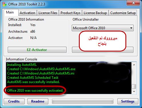 مايكروسوفت اوفيس 2010 عربي كامل مع الكراك مع شرح التنصيب والتفعيل   810