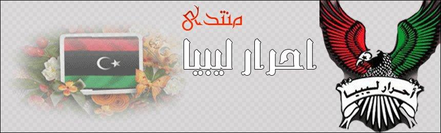منتدى أحرار ليبيا