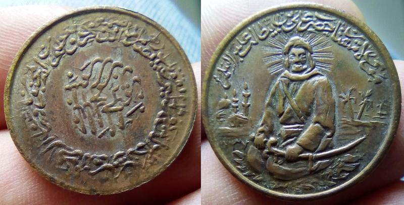Monnaie? islamique 1211