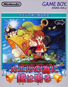 Les Perles & Exclus. sur Game Boy Jap. 220px-10