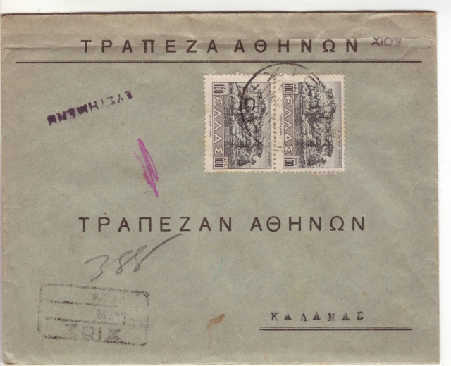 Censures allemandes en Mer Egée et dans le Dodécanèse. 3001210