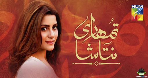 Pakistani Complete Dramas Lcc58d10
