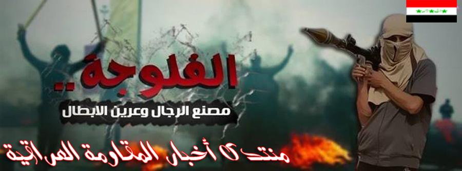 منتدى أخبار المقاومة العراقية