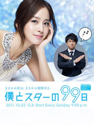 J-Drama ou K-Drama ? 99_day10