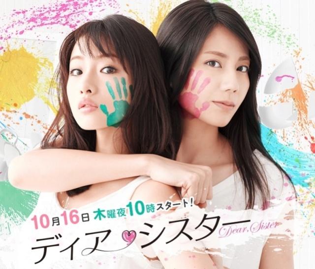 [J-Drama] Dear Sister Dear_s10