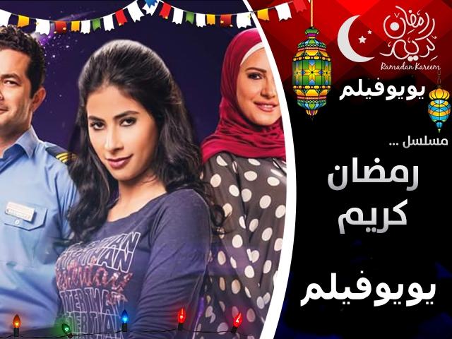 مسلسل رمضان كريم 2017 مباشرة