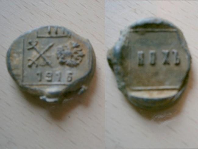 """086 - Plomb de scelle """"КОХЪ - III 1915"""". 04113"""