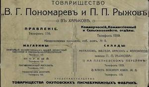 "Plomb de scelle ""В.Г. Пономаревъ и П.П. Рыжовъ -  Харьковъ"". Kharko10"