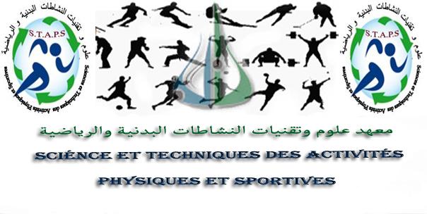 معهد علوم وتقنيات النشاطات البدنية والرياضية