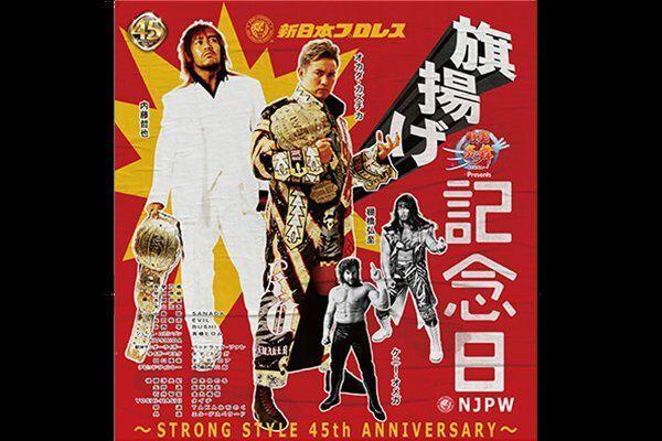 [Compétition] Deux changements de titre à la NJPW 39189710
