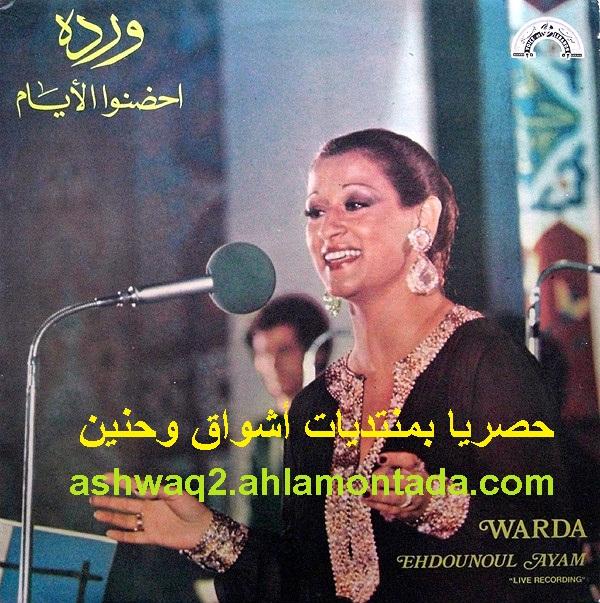 وردة الجزائرية - إحضنو ا الايام - كفرات البوم - صور بوسترات - CD COVERS على منتديات اشواق وحنين  000110