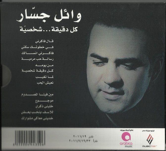 البوم وائل جسار - كل دقيقه شخصيه للتحميل + كلمات الاغانى + الكفرات والبوسترات 0110