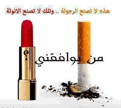 صور معبرة لمخاطر التدخين 14712210