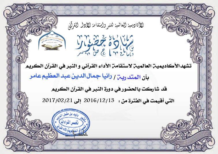 شهادات تقدير حضور الدورة الثانية باسماء اصحابها  Oa17
