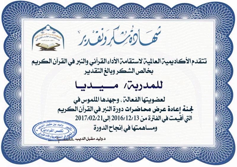 لجنة عرض المحاضرات / الدورة الثانية Oaa11