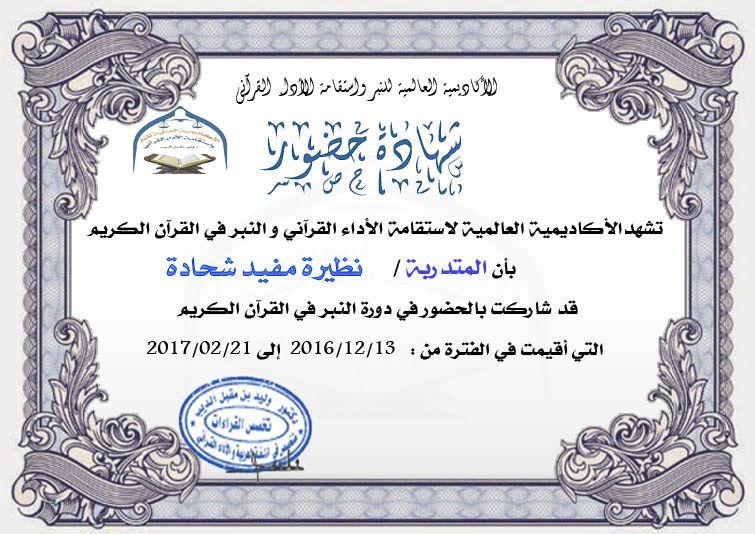 شهادات تقدير حضور الدورة الثانية باسماء اصحابها  Oaa12