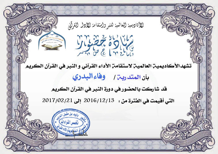 شهادات تقدير حضور الدورة الثانية باسماء اصحابها  Uiy_oa10