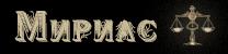 Ядовитая водица - Страница 7 12510