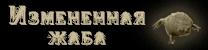 Верблюжья стоянка - Страница 15 21810